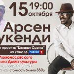 15 октября в 19.00-Концерт Арсена Мукенди