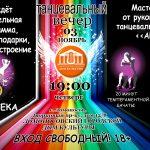 3 ноября 19.00-«Танец, который нас объединил»