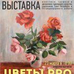 23 марта в 18:00-открытие выставки «Цветы.pro