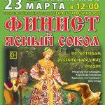 23 МАРТА 12.00-Спектакль «Финист-ясный сокол»
