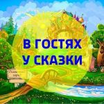 10 апреля в 11.00-«В гостях у сказки»